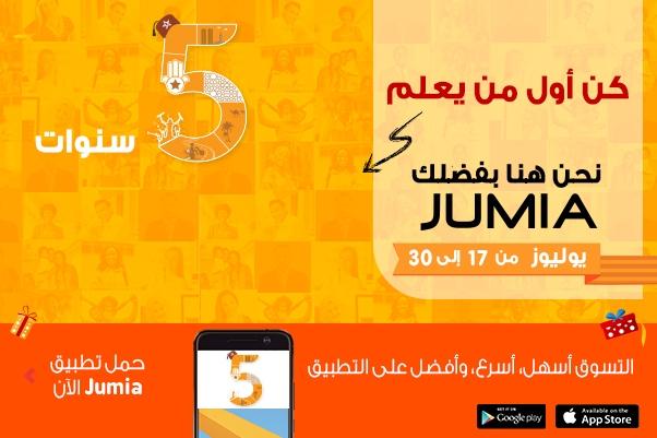 Achetez vos produits fashion et high-tech  sur le numéro 1 de la vente en ligne : Jumia Maroc