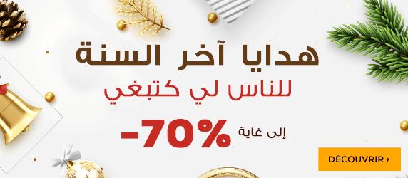 جوميا المغرب بيع و شراء عبر الإنترنت هواتف و أجهزة منزلية و