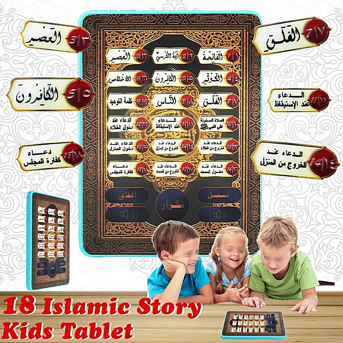 UNIVERSAL Enfants Tablet Islamic Toy Learn Alphabet Quran Salat Duaa Rhymes Eid Gift Colours à prix pas cher