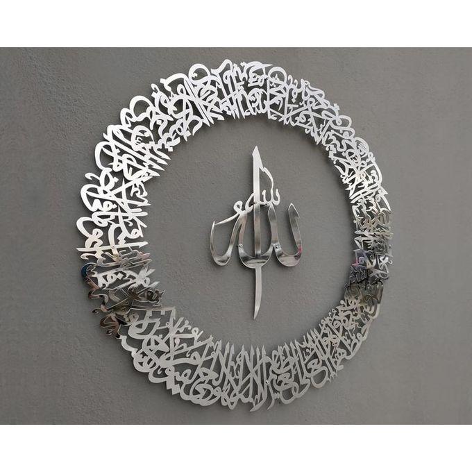 Generic Tableau Coran Calligraphie Mural Argent En Aluminium Ayat Korssi 60 60 A Prix Pas Cher Jumia Maroc