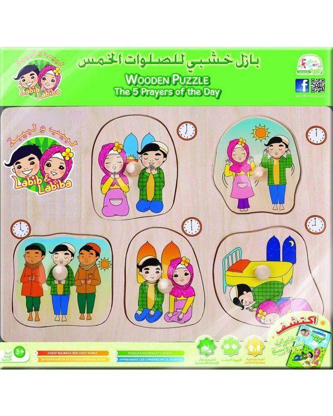 لغز خشبي تمثيلي للأطفال للصلوات الخمس